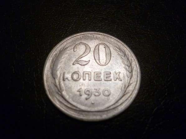 20коп 1930г 10коп 1930г
