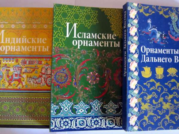 Книги по орнаменту