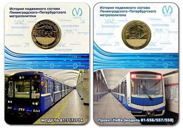 Жетоны метро юбилейные в блистере