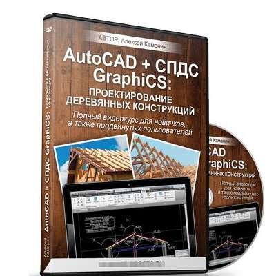 AutoCAD + СПДС GraphiCS - проектирование деревянных конструк