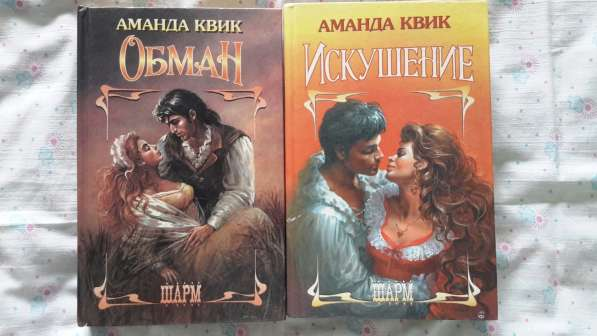 Аманда Квик - 2 книги