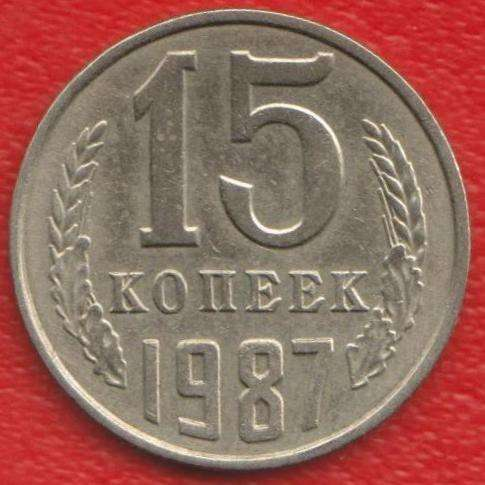 СССР 15 копеек 1987 г.