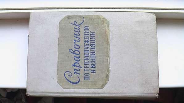 Книга справочник по теплоснабжению и вентиляции