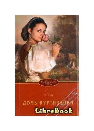 Книга Клаудиа Дэйн