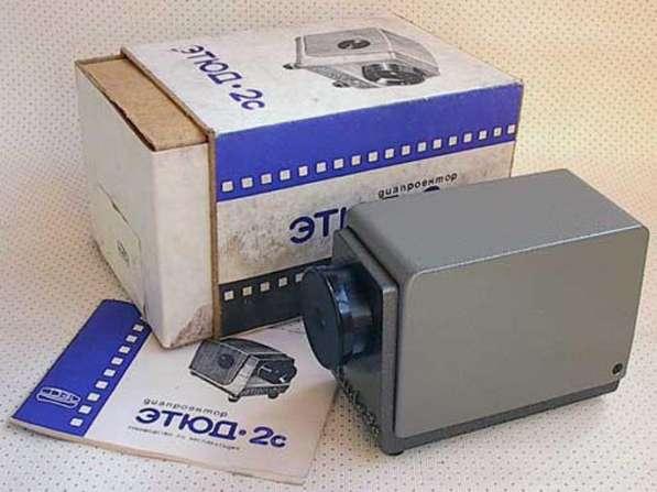 Диапроектор для просмотра диафильмов и слайдов