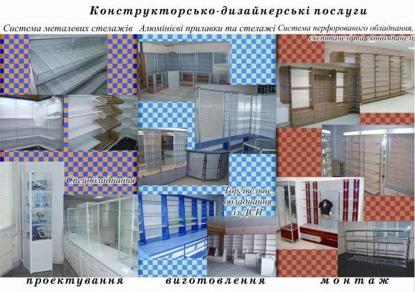 Торгівельне та виставкове обладнання, меблі