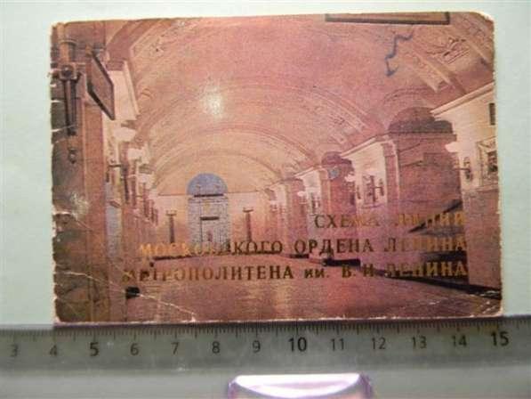 Схема линий Московского метро 1980г.