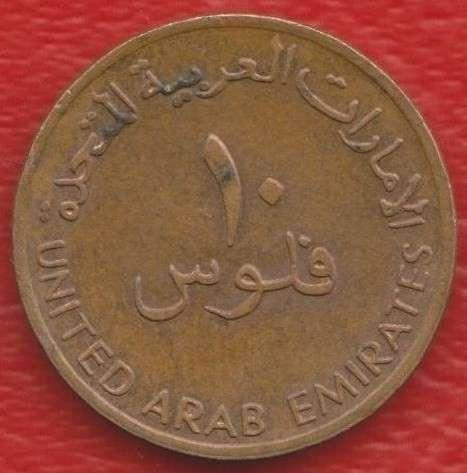 Объединенные Арабские Эмираты ОАЭ 10 филс 1996 г.