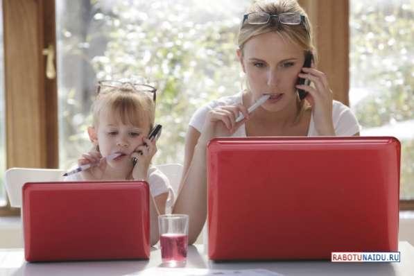 Подработка для мамочек в декрете на дому, в интернете