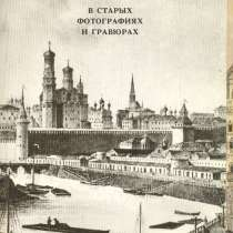 Москва златоглавая в старых фотографиях и гравюрах, в г.Москва