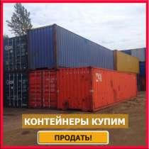 Выкуп Скупка Продать контейнер металлический 20/40/45 футов, в Москве
