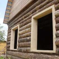 Окосячка, обсадные коробки в срубах из бревна и бруса, в Можайске