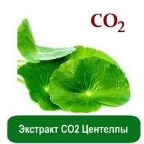 СО2 Центеллы, 1 кг, в г.Полтава