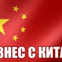 Поиск клиентов, партнеров в Китае, Европе, в Санкт-Петербурге