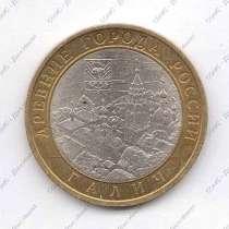 Древние города России - монеты 10-ти рублёвые, в Вологде