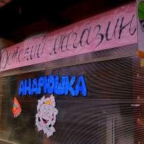 """Магазин товаров для новорожденных """"Андрюшка"""" в Переславле, в Переславле-Залесском"""