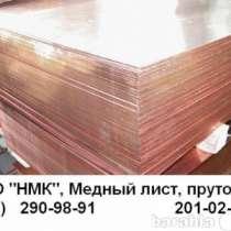 Медный прокат лента, лист, пруток, в Екатеринбурге