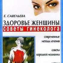 Книга Здоровье женщины Советы гинеколога, в Москве
