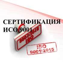 Пройти сертификацию исо 9001 для Воронежа, в Воронеже