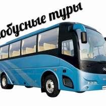В продаже Автобусн. туры на Новый Год и Рождество 2019-2020!, в Ижевске