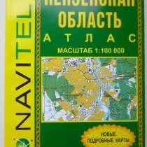 Атлас Пензенская область километровка, в Ижевске