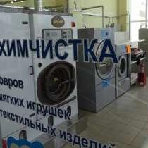 Оборудование для химчистки и прачки, в Сочи