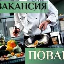 Требуется повар универсал в столовую. З/п от 800 до 1000 сом, в г.Бишкек