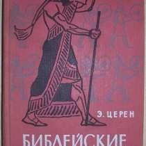 Библейские холмы, в г.Новосибирск