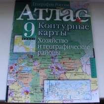 Атласы по географии 7,8,9 класс, в Нижнем Новгороде