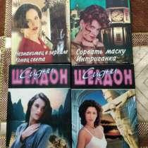 Книги Сидни Шелдон 4экземпляра, в Екатеринбурге