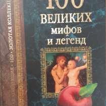 100 великих мифов и легенд. Т. В. Муравьева:, в Москве