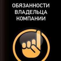 Книга Обязанности владельца компании., в Челябинске