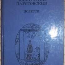 Константин Паустовский Повести, в г.Новосибирск