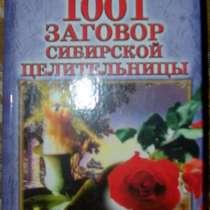 1001 заговор сибирской целительницы, в г.Новосибирск
