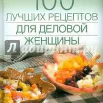 Книга СТО луч.рецептов для делов.женщины, в г.Краснодар