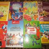 Книги в помощь тамаде и не только - 7 часть, в г.Коломна