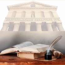 Услуги адвоката в Волгограде, в Волгограде