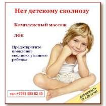 Массаж при детском сколиозе, в Севастополе