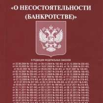 Стажёр специальность помошник эксперта по банкротству, в г.Омск
