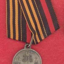 Россия медаль За походы в Средней Азии 1853 – 1895 гг, в Орле