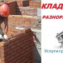Кладчики ! Разнорабочие ! Грузчики ! звоните !, в г.Бишкек