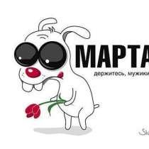 Наклейки для украшения 8 марта, в г.Воронеж