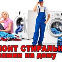 Качественный ремонт стиральных машин, в Кирове