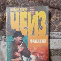 Книжки Чейза, в Новосибирске