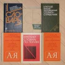 Словари - философия, экономика, право, логика, в Москве