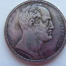 Монета рубль - 10 zlot.1835 (копия), в Коркино