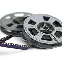 Оцифровка кинопленки 8-16mm, в г.Николаев