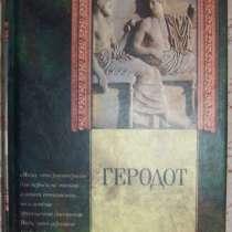 Геродот История, в Новосибирске