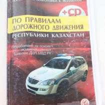 Продам пособие ПДД, Алматы 2013 переработанное, в г.Актобе