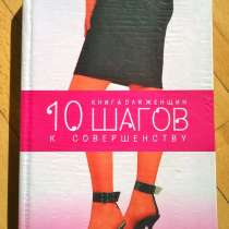 Книги на изменения, в Краснодаре